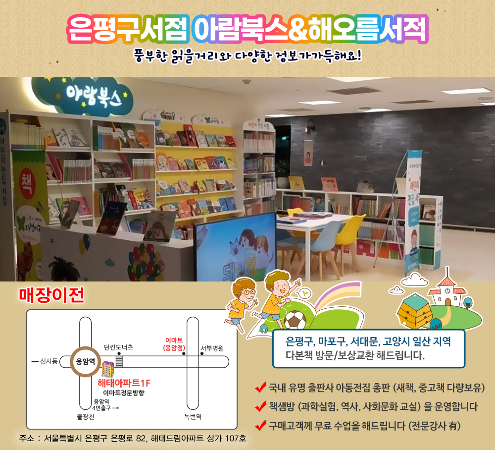은평구서점 아람북스&해오름서적 어린이전집서점 유아책 동화책 어린이도서 아동도서 전문 해오름서점